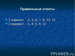 1 вариант - 2, 3, 6, 7, 8, 10, 11 1 вариант - 2, 3, 6, 7, 8, 10, 11 2 вариант –