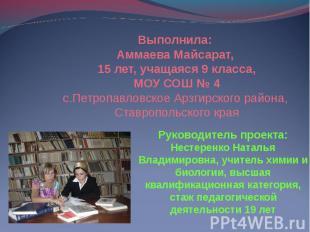 Выполнила: Аммаева Майсарат, 15 лет, учащаяся 9 класса, МОУ СОШ № 4 с.Петропавло