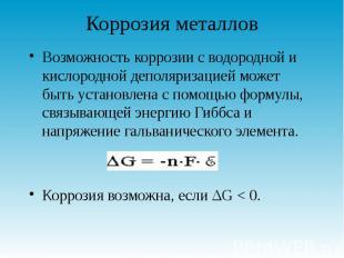 Коррозия металлов Возможность коррозии с водородной и кислородной деполяризацией