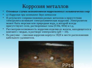 Коррозия металлов Основные случаи возникновения коррозионных гальванических пар