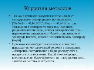Коррозия металлов Так как в контакте находятся железо и медь со стандартными эле