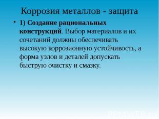 Коррозия металлов - защита 1) Создание рациональных конструкций. Выбор материало