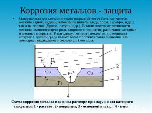 Коррозия металлов - защита Материалами для металлических покрытий могут быть как
