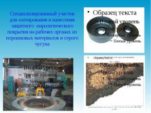 Специализированный участок для азотирования и нанесения защитного пиролитическог