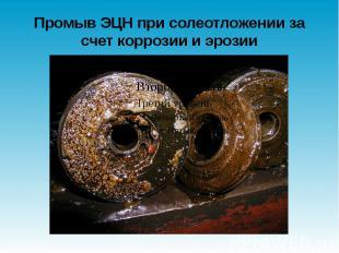 Промыв ЭЦН при солеотложении за счет коррозии и эрозии