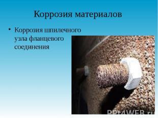 Коррозия материалов Коррозия шпилечного узла фланцевого соединения