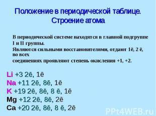 Положение в периодической таблице. Строение атома В периодической системе находя