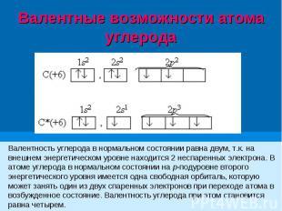 Валентность углерода в нормальном состоянии равна двум, т.к. на внешнем энергети