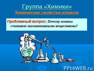 Проблемный вопрос: Почему алканы считают малоактивными веществами? Проблемный во