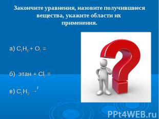а) C4H10 + O2 =   б) этан + Cl2 =  в) C5 H12 →