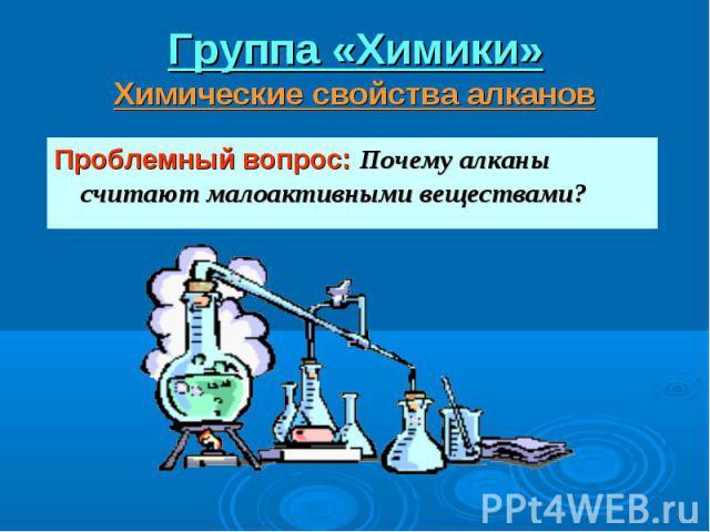 Проблемный вопрос: Почему алканы считают малоактивными веществами? Проблемный вопрос: Почему алканы считают малоактивными веществами?