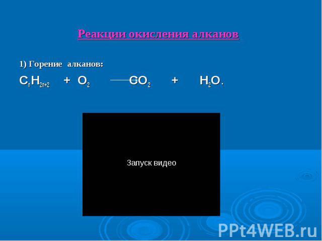 1) Горение алканов: 1) Горение алканов: CnH2n+2 + O2 CO2 + H2O.