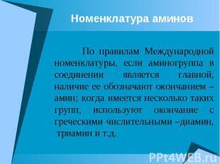 Номенклатура аминов По правилам Международной номенклатуры, если аминогруппа в с
