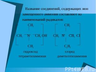 Название соединений, содержащих ион Название соединений, содержащих ион замещенн