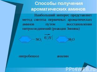 Способы получения ароматических аминов Наибольший интерес представляет метод син