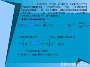 Полная схема синтеза азокрасителя (азосоединения), известного под названием пара