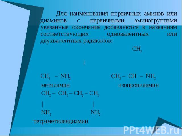 Для наименования первичных аминов или диаминов с первичными аминогруппами указанные окончания добавляются к названиям соответствующих одновалентных или двухвалентных радикалов: Для наименования первичных аминов или диаминов с первичными аминогруппам…