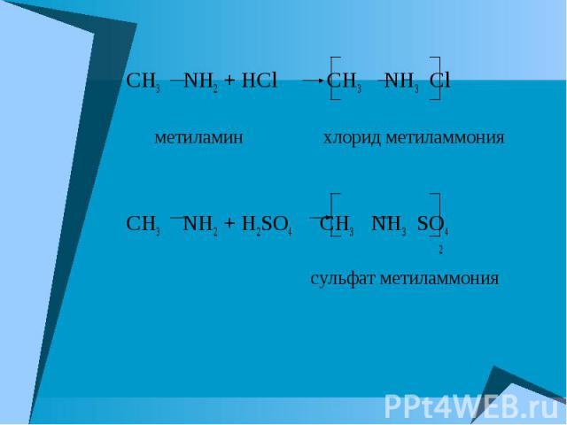 CH3 NH2 + HCl CH3 NH3 Cl CH3 NH2 + HCl CH3 NH3 Cl метиламин хлорид метиламмония CH3 NH2 + H2SO4 CH3 NH3 SO4 2 сульфат метиламмония