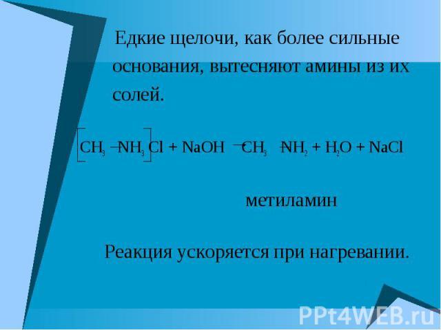 Едкие щелочи, как более сильные Едкие щелочи, как более сильные основания, вытесняют амины из их солей. CH3 NH3 Cl + NaOH CH3 NH2 + H2O + NaCl метиламин Реакция ускоряется при нагревании.