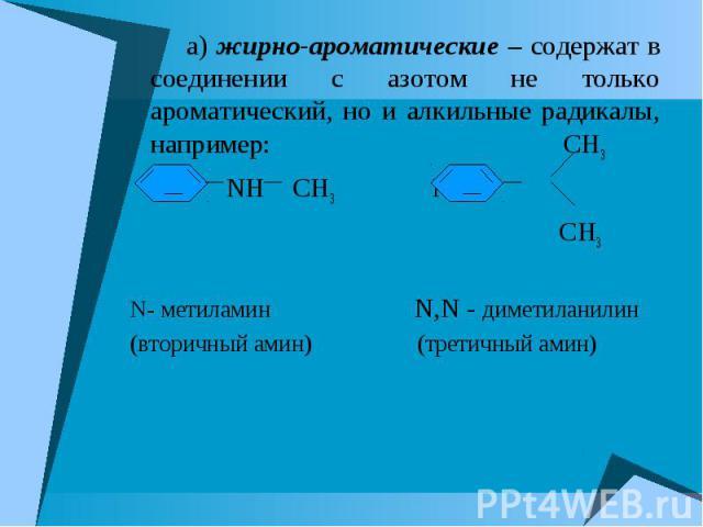 а) жирно-ароматические – содержат в соединении с азотом не только ароматический, но и алкильные радикалы, например: CH3 а) жирно-ароматические – содержат в соединении с азотом не только ароматический, но и алкильные радикалы, например: CH3 NH CH3 N …