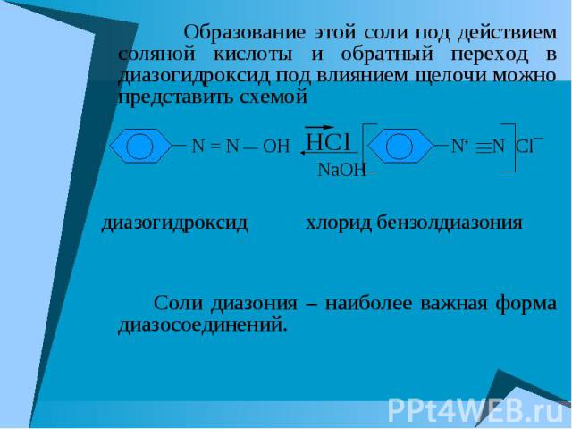 Образование этой соли под действием соляной кислоты и обратный переход в диазогидроксид под влиянием щелочи можно представить схемой Образование этой соли под действием соляной кислоты и обратный переход в диазогидроксид под влиянием щелочи можно пр…