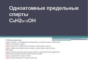 Одноатомные предельные спирты СnН2n+1OH ПЛАН изучение темы: 1 урок. Строение , к