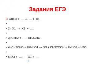 Задания ЕГЭ C Al4C3 + … … + Х1  2) Х1 Х2 + ….  3) C2H2 + … СH3CHO &n