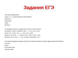 Задания ЕГЭ А В схеме превращений этанол X бутан веществом «Х» является 1)бутано