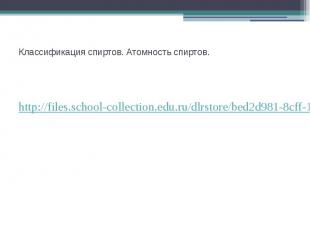 Классификация спиртов. Атомность спиртов. http://files.school-collection.edu.ru/
