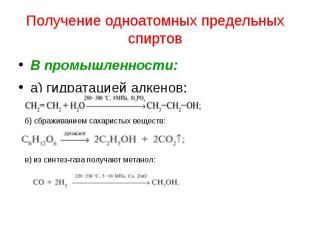 Получение одноатомных предельных спиртов В промышленности: а) гидратацией алкено