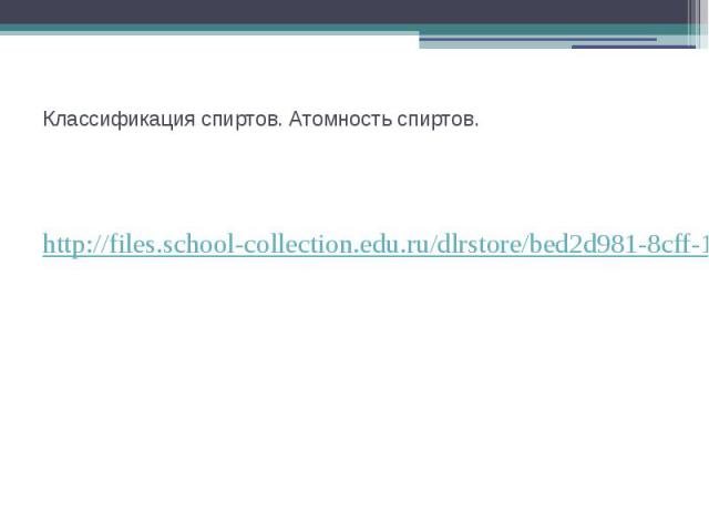 Классификация спиртов. Атомность спиртов. http://files.school-collection.edu.ru/dlrstore/bed2d981-8cff-11db-b606-0800200c9a66/ch10_17_02.swf