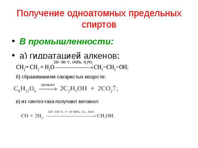 Получение одноатомных предельных спиртов В промышленности: а) гидратацией алкенов: