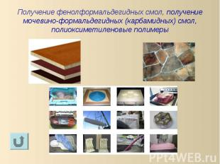 Получение фенолформальдегидных смол, получение мочевино-формальдегидных (карбами