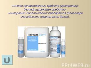 Синтез лекарственных средств (уротропин); дезинфицирующее средство; консервант б