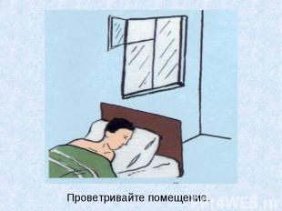 Проветривайте помещение. Проветривайте помещение.
