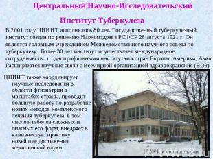 Центральный Научно-Исследовательский Институт Туберкулеза ЦНИИТ также координиру