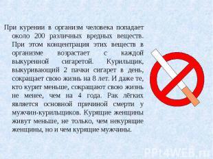 При курении в организм человека попадает около 200 различных вредных веществ. Пр