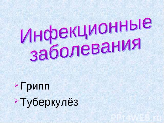 Грипп Грипп Туберкулёз