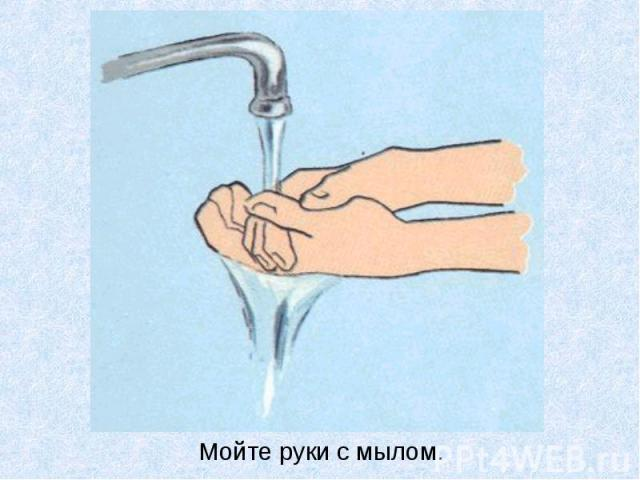 Мойте руки с мылом. Мойте руки с мылом.
