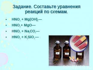 Задание. Составьте уравнения реакций по схемам. HNO3 + Mg(OH)2— HNO3 + MgO— HNO3
