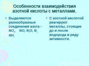 Особенности взаимодействия азотной кислоты с металлами. Выделяются разнообразные