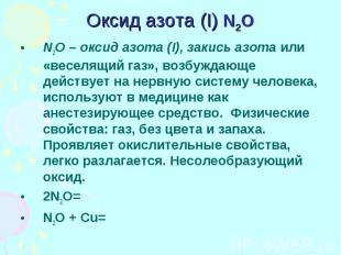 Оксид азота (I) N2O N2O – оксид азота (I), закись азота или «веселящий газ», воз