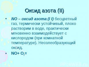 Оксид азота (II) NO – оксид азота (I I) бесцветный газ, термически устойчивый, п