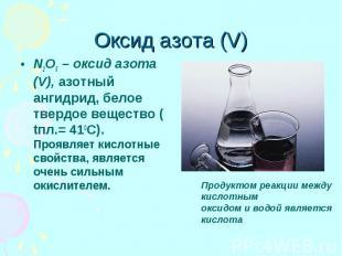Оксид азота (V) N2O5 – оксид азота (V), азотный ангидрид, белое твердое вещество