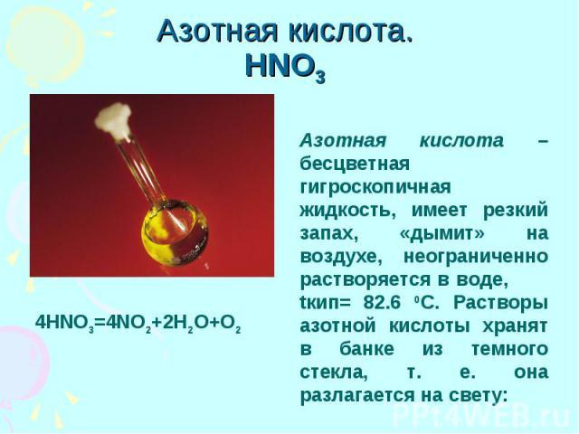 Азотная кислота. HNO3