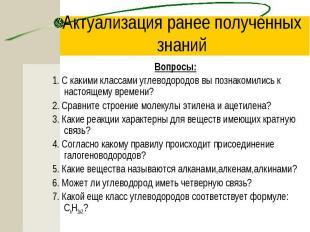 Актуализация ранее полученных знаний Вопросы: 1. С какими классами углеводородов