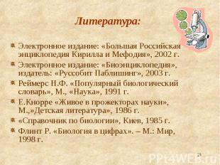 Электронное издание: «Большая Российская энциклопедия Кирилла и Мефодия», 2002 г