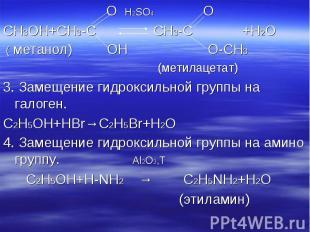 O H2SO4 O O H2SO4 O CH3OH+CH3-C CH3-C +H2O ( метанол) OH O-CH3 (метилацетат) 3.