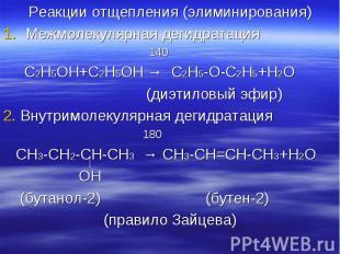 Реакции отщепления (элиминирования) Реакции отщепления (элиминирования) Межмолек