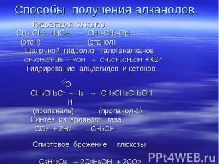 Способы получения алканолов. Гидратация алкенов СН2=СН2 +НОН → СН2-СН2-ОН (этен)
